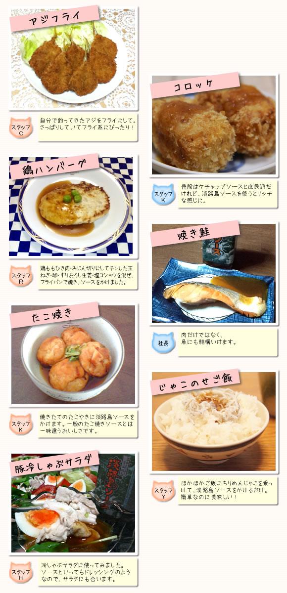 淡路島ソースレシピ