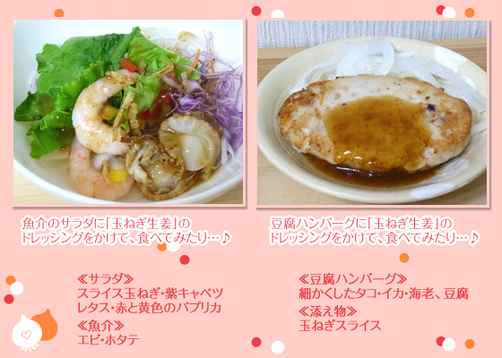 玉ねぎ生姜を使った料理